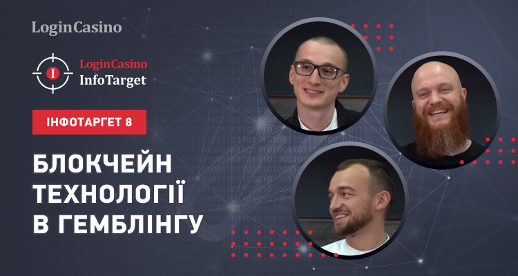 Блокчейн-технології в гемблінгу: Login Casino Infotarget № 8